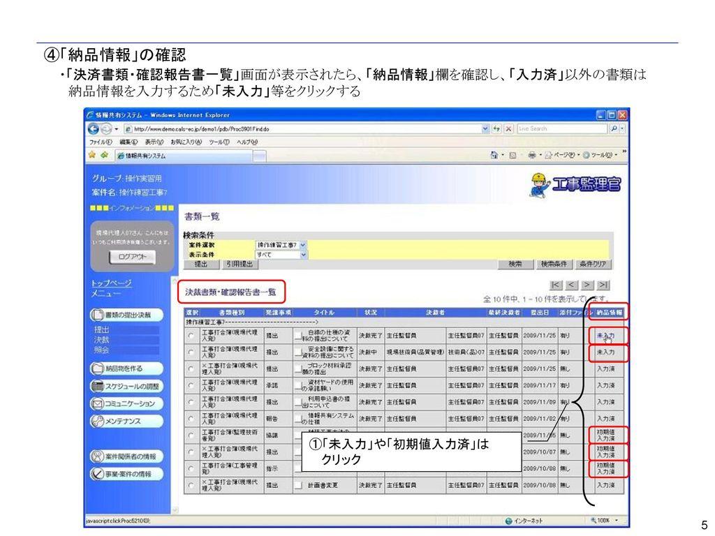 ⑤「納品情報」の入力 ・必要事項を入力して、[登録・変更]ボタンをクリックする ①必要事項を入力 ②納品対象としてのチェックを確認